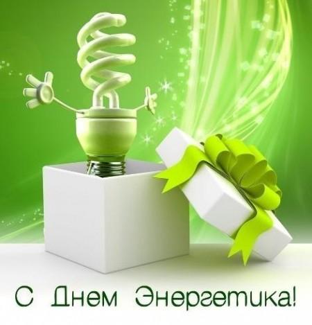 С Днем энергетика от WILO!